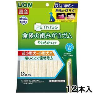 ライオン ペットキッス 食後の歯みがきガム やわらかタイプ 12本 超小型犬〜小型犬用 関東当日便