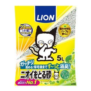 猫砂 お一人様4点限り ライオン ニオイをとる砂 リラックスグリーンの香り 5L 猫砂 固まる ベントナイト 関東当日便|chanet