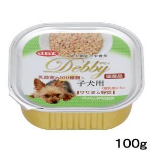 デビィ 子犬用(ササミ&野菜)100g 犬 フード 幼犬 仔犬 パピー 関東当日便|chanet