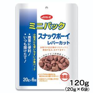 ミニパック スナックボーイ レバーカット 120g(20g×6袋) 犬 おやつ 関東当日便|chanet