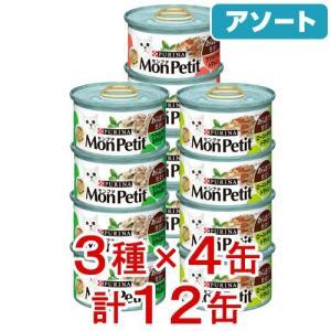 消費期限 2020/12/31 メーカー:ネスレ 人気のモンプチ セレクション 添え 3種各4缶 計...