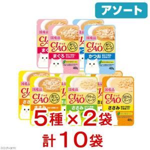アソート いなば CIAO(チャオ)だしスープ&CIAOクリームスープ 5種10袋 猫 キャットフード 関東当日便|chanet