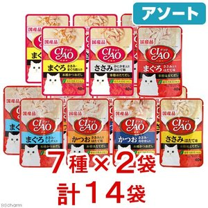アソート いなば CIAO(チャオ)パウチ 7種14袋 猫 キャットフード 関東当日便|chanet