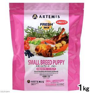 アーテミス フレッシュミックス スモールブリード パピー 小型犬幼犬用 12ヶ月以下 1kg 正規品 ドッグフード アーテミス 関東当日便