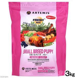 アーテミス フレッシュミックス スモールブリード パピー 小型犬幼犬用 12ヶ月以下 3kg 正規品 ドッグフード アーテミス 関東当日便
