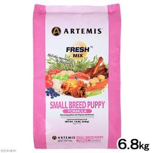 アーテミス フレッシュミックス スモールブリード パピー 小型犬幼犬用 12ヶ月以下 6.8kg 正規品 ドッグフード アーテミス 関東当日便