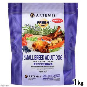 アーテミス フレッシュミックス スモールブリード アダルト 小型犬成犬用 1〜7歳 1kg 正規品 ドッグフード アーテミス 関東当日便