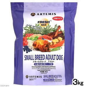 アーテミス フレッシュミックス スモールブリード アダルト 小型犬成犬用 1〜7歳 3kg 正規品 ドッグフード アーテミス 成犬用 関東当日便