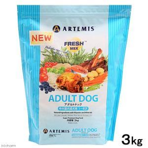 アーテミス フレッシュミックス アダルトドッグ 中・大型犬成犬用 1〜6歳 3kg 正規品 ドッグフード アーテミス 関東当日便