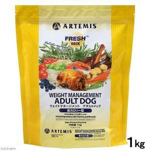 アーテミス フレッシュミックス ウェイトマネージメント アダルトドッグ 減量が必要な成犬用 1kg 正規品 ドッグフード アーテミス 関東当日便