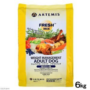 アーテミス フレッシュミックス ウェイトマネージメント アダルトドッグ 減量が必要な成犬用 6kg 正規品 ドッグフード アーテミス 関東当日便