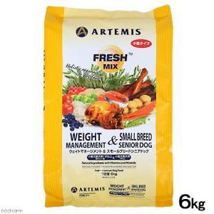 アーテミス フレッシュミックス ウェイトマネージメント&スモールシニアドッグ 小粒タイプ 肥満傾向の小型成犬・シニア犬用 6kg 正規品 関東当日便