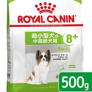 ロイヤルカナン SHN エクストラスモール アダルト 8+ 500g 高齢犬用 正規品 3182550831376 お一人様5点限り 関東当日便