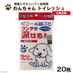 わんちゃん トイレッシュ 小型犬用 20枚 ウンチ袋 マナー袋 関東当日便|chanet