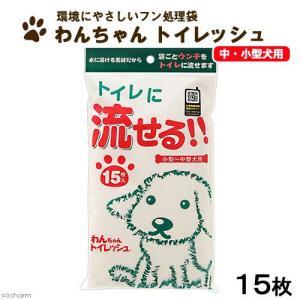 わんちゃん トイレッシュ 中小型犬用 15枚入り マナー袋 ウンチ袋 関東当日便|chanet