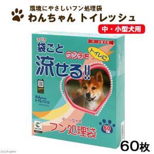 わんちゃん トイレッシュ 中小型犬用 60枚 ウンチ袋 マナー袋 関東当日便|chanet