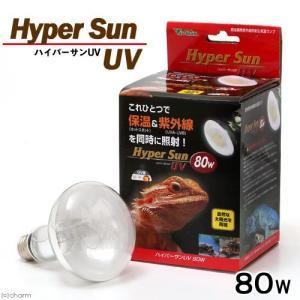 ビバリア ハイパーサンUV 80W 保温球 紫外線灯 UV灯 関東当日便|chanet