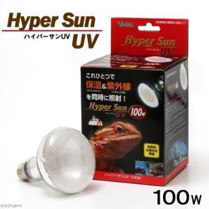ビバリア ハイパーサンUV 100W 保温球 紫外線灯 UV灯 関東当日便|chanet