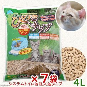 お一人様1点限り 箱売り 天然ひのきチップ 4L 1箱7袋入り 猫砂 木製 チップ 関東当日便