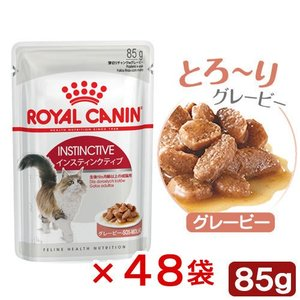 ロイヤルカナン 猫 インスティンクティブ グレービー 成猫用 85g 1箱48袋 お一人様5点限り 関東当日便|chanet