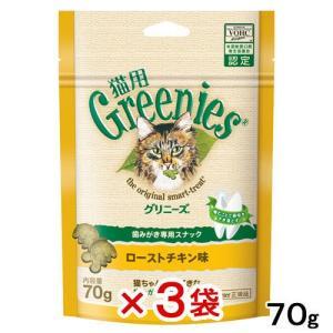 グリニーズ 猫用 ローストチキン味 70g 正規品 3袋入り chanet