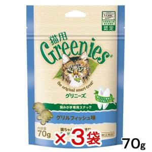 グリニーズ 猫用 グリルフィッシュ味 70g 正規品 3袋入り chanet