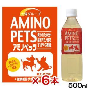 アース アミノペッツ 500ml 犬 猫 ペットウォーター 6本入り 関東当日便|chanet