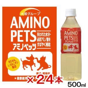アース アミノペッツ 500ml 犬 猫 ペットウォーター 24本入り 関東当日便|chanet