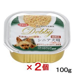 デビィ シニア犬用(ササミ&すりおろし野菜)100g 犬 フード 2個入り 関東当日便|chanet
