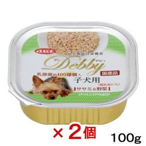 デビィ 子犬用(ササミ&野菜)100g 犬 フード 幼犬 仔犬 パピー 2個入り 関東当日便|chanet