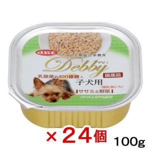 デビィ 子犬用(ササミ&野菜)100g 犬 フード 幼犬 仔犬 パピー 24袋入り 関東当日便|chanet