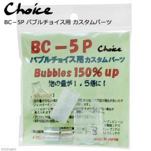 チョイス BC−5P バブルチョイス用 カスタムパーツ 関東当日便|chanet