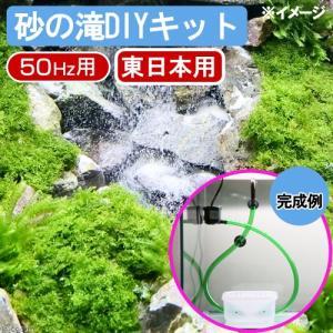砂の滝DIYキット 50Hz(東日本用)