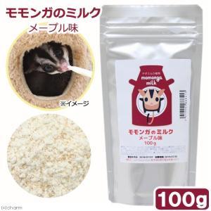 モモンガのミルク メープル味 100g 高級ヤギミルク使用 モモンガ リス ハムスター ハリネズミ 関東当日便|chanet