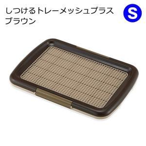 しつけるトレーメッシュプラスS ブラウン 犬用トイレ 関東当日便|chanet