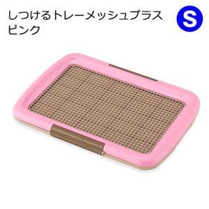 しつけるトレーメッシュプラスS ピンク 犬用トイレ 関東当日便|chanet
