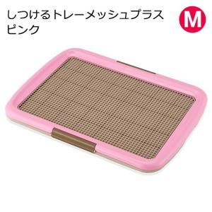 しつけるトレーメッシュプラス M ピンク 犬用トイレ 関東当日便|chanet