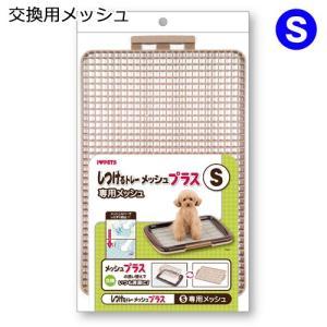 ボンビ しつけるトレー専用 交換用メッシュ S 関東当日便|chanet