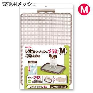 ボンビ しつけるトレー専用 交換用メッシュ M 関東当日便|chanet