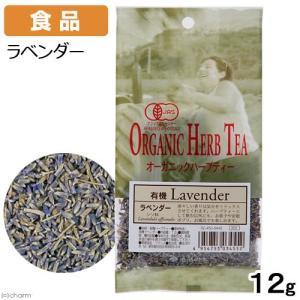 食品 生活の木 ハーブティー 有機ラベンダー 12g アロマ ハーブティー 関東当日便|chanet