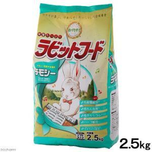 イースター 動物村 ラビットフード チモシー 2.5Kg うさぎ フード 関東当日便