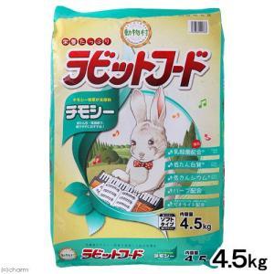 イースター 動物村 ラビットフード チモシー 4.5kg うさぎ フード 関東当日便