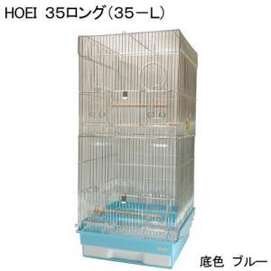 HOEI 35ロング (35−L)(底色:ブルー) 小鳥 インコ 大型ケージ 沖縄別途送料