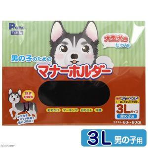 国産 男の子のためのマナーホルダー 3L 犬 マーキング防止 おもらし ペット 関東当日便|chanet