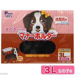 国産 女の子のためのマナーホルダー 3L 犬 ウェア サニタリーパンツ おもらし ペット 関東当日便|chanet