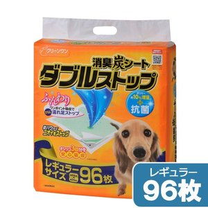 お一人様4点限り 消臭炭シート ダブルストップ レギュラー 96枚 犬 猫 小動物 ペットシーツ 関東当日便|chanet
