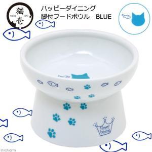 猫壱 ハッピーダイニング 脚付フードボウル BLUE オリジナル
