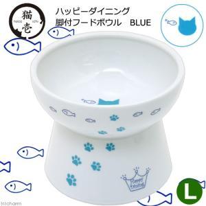 猫壱 ハッピーダイニング 脚付フードボウル BLUE L オリジナル