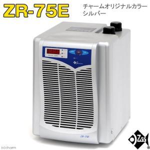 □ゼンスイ 水槽用クーラー ZR−75E シルバー 〜300L アクアリウム メーカー保証期間2年 沖縄別途送料|チャーム charm PayPayモール店