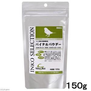 イースター インコセレクション バイタルパウダー 150g インコ 餌 補助食 関東当日便